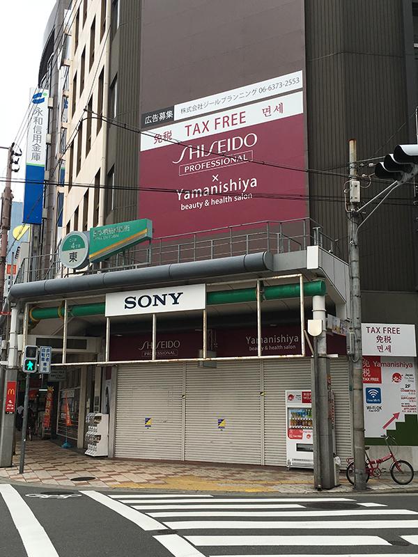日本橋4丁目の免税店「Yamanishiya」は事実上の休業 業態変更か?