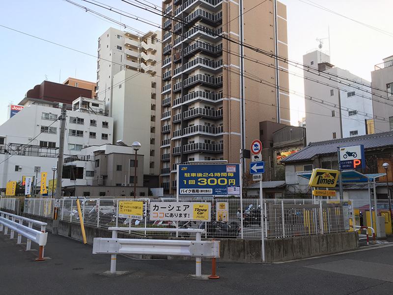 恵美須町駅裏のバイク専用駐車場「バイクタイムズ」が営業終了へ