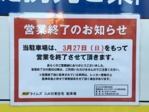 20160315_4