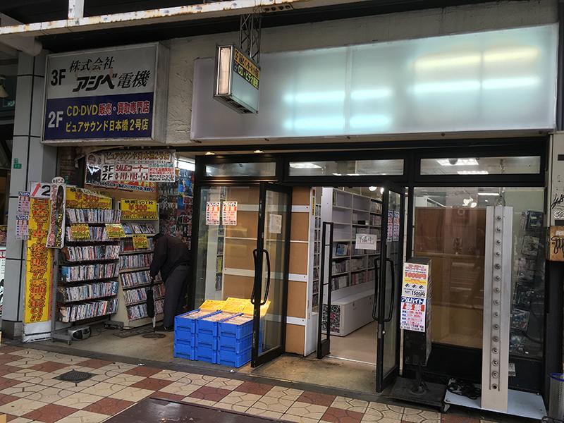 日本橋3丁目「SLUM」跡はDVD専門店「ピュアサウンド」が店舗を拡張