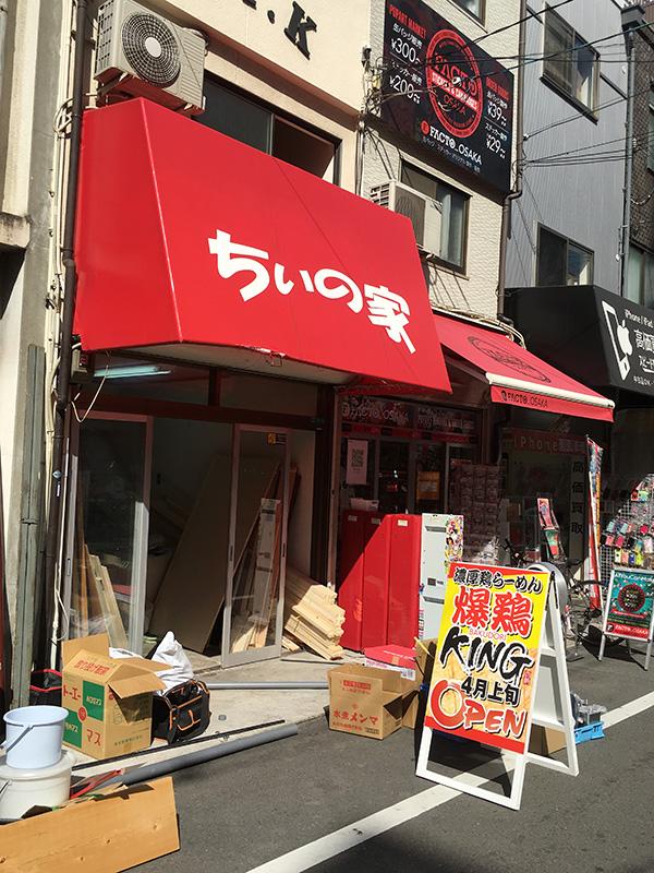 日本橋4丁目にラーメン専門店「爆鶏KING」がオープン準備中