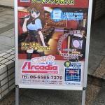 アニソンカフェ「アルカディア」は系列店の「ココ」で暫定営業を再開