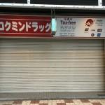 日本橋5丁目のドラッグストア「コクミン」は1年半で撤退