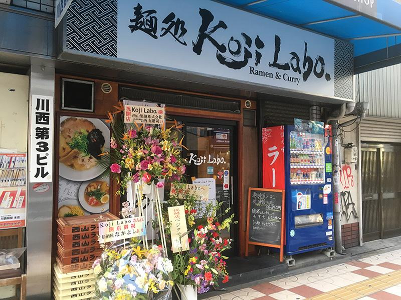 なんさん通り「俺たちのカレー家」がラーメン&カレーの「Koji Labo.」に
