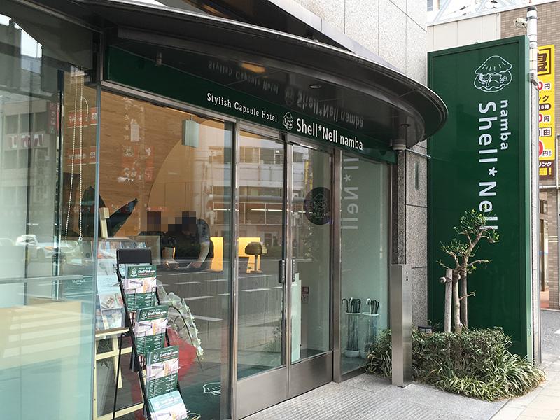 日本橋3丁目交差点角にカプセルホテル「シェルネルなんば」がオープン