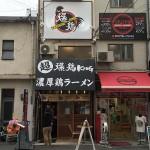 日本橋4丁目に濃厚鶏ラーメンの「爆鶏KING」がオープン