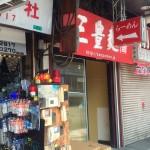 日本橋5丁目「辛密屋」跡には魚介つけ麺の「三豊麺」が出店へ