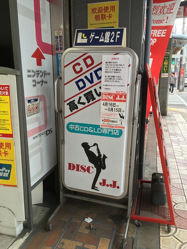 DISCJJ、日本橋の店舗を統合 1店舗に集約へ