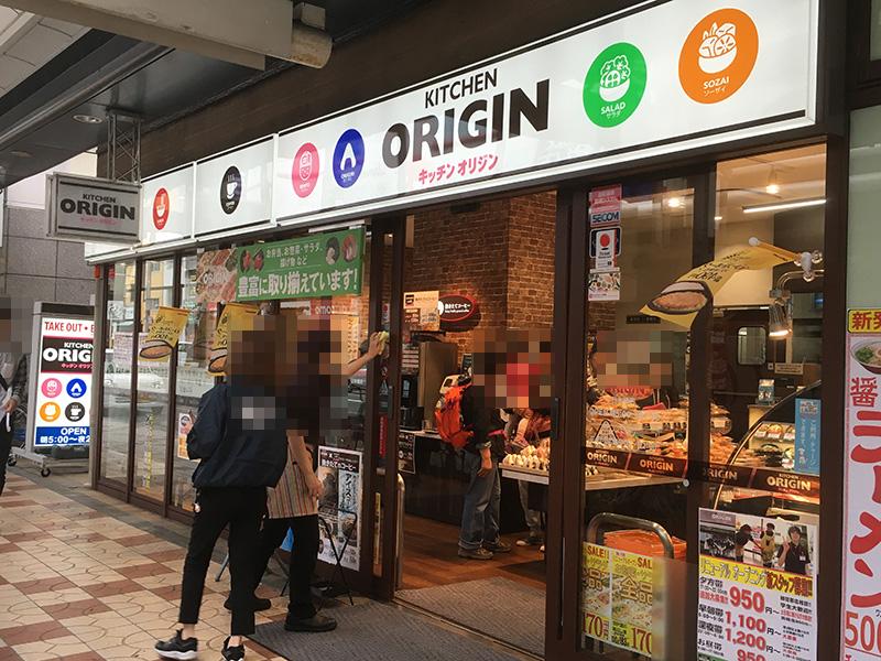 日本橋5丁目「オリジン弁当」がリニューアル 「キッチンオリジン」に