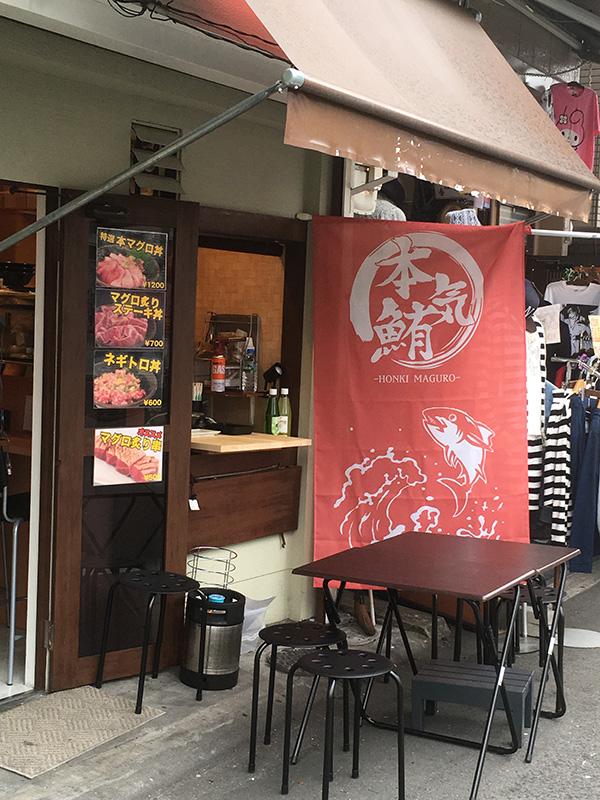 オタロードにまぐろ丼専門店「本気鮪」がオープン