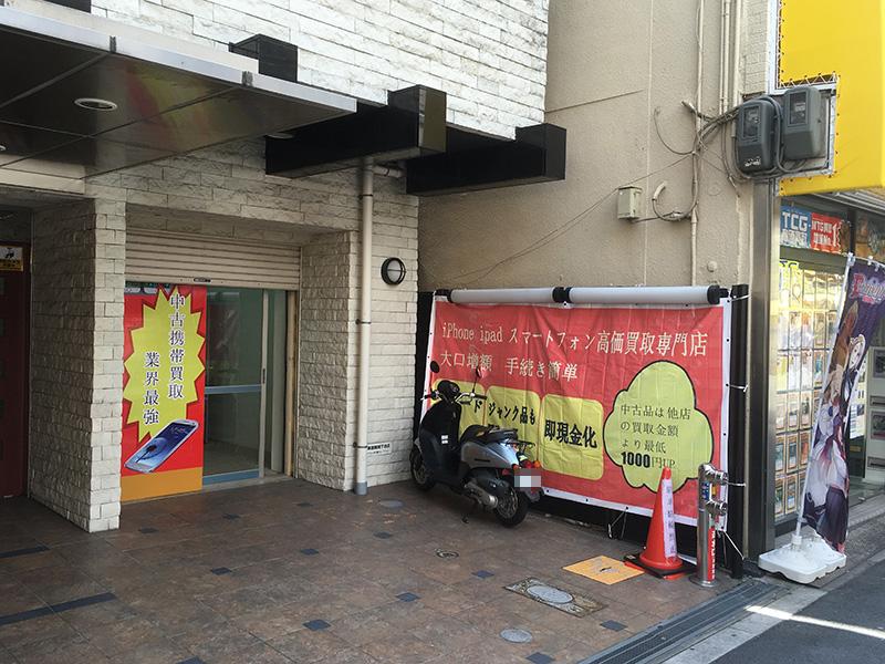 日本橋3丁目の「ワンダラー」跡には携帯買取専門店が再出店か