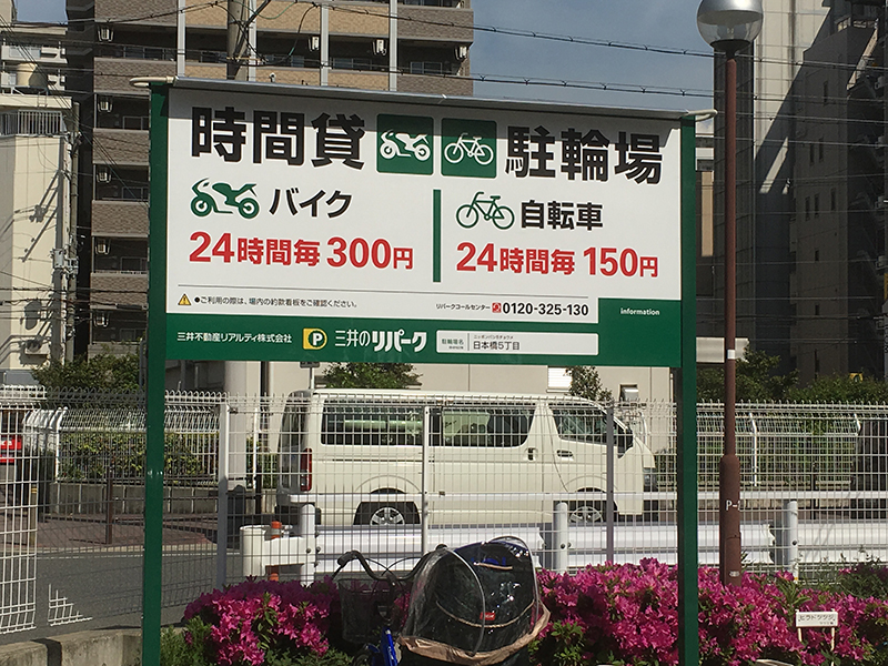恵美須町駅裏のバイク駐輪場が営業再開 新たに自転車駐輪場も