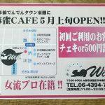日本橋5丁目に麻雀カフェ「ウィズ」が5月上旬オープン予定
