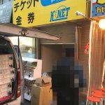 日本橋4丁目の金券ショップ「K-NET」は閉店か