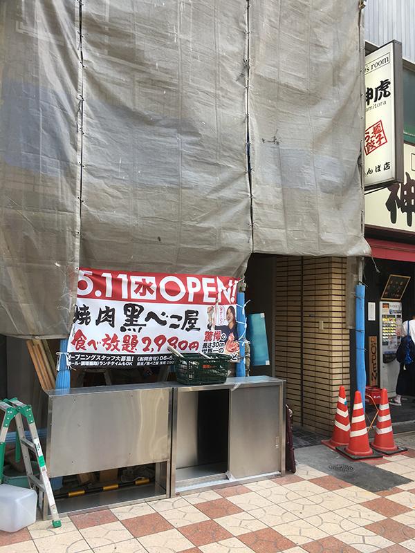 なんさん通りに焼肉店「黒べこ屋」がオープン準備中