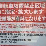 恵美須町駅の市営駐輪場が5月から有料化 駐輪規制区域の拡大も