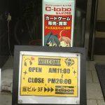 南海難波駅近くにV系CD専門店「ライカエジソン」 アメ村から移転