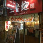 日本橋5丁目に魚介つけ麺の「三豊麺」がオープン 日本橋エリア2店舗目