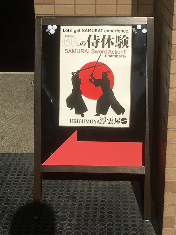 観光客向けSAMURAI体験施設? 日本橋東に「浮雲屋」がオープン