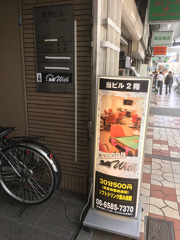 日本橋5丁目に麻雀カフェ「ウィズ」がオープン