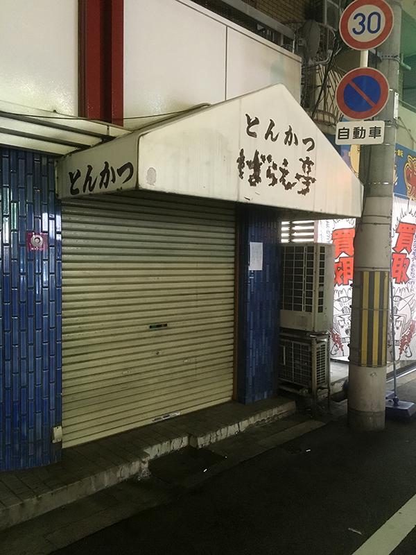 オタロードのとんかつ専門店「ばらえ亭」は今月末で閉店へ