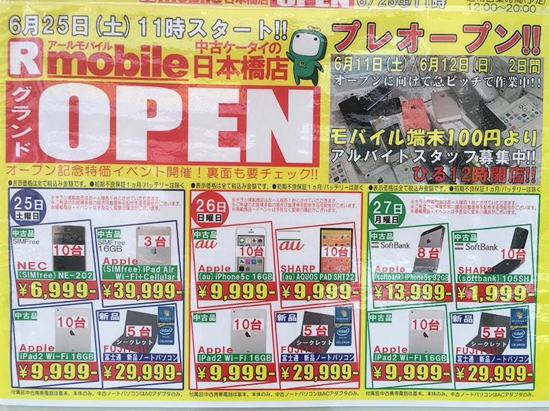 フレンズ2号店跡にはPCNETの中古スマホ専門店「R-mobile」が出店へ