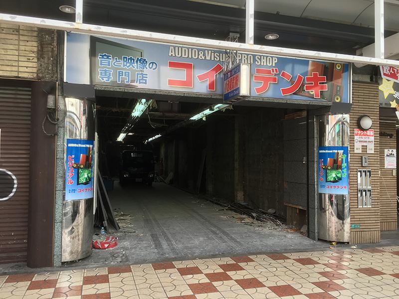 日本橋5丁目の元「コイケデンキ」跡で改装の動き 新規テナント入居か?