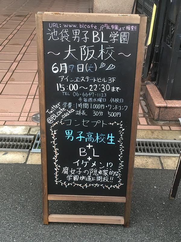 オタロード近くにBL喫茶? 「池袋男子BL学園」がオープン