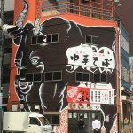 日本橋東「俺のベコ」跡はラーメン店「肉屋の中華そば 元」に