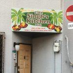 日本橋5丁目にインド料理「シンズキッチン」の2号店か?