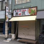 日本橋西1丁目に麻辣湯専門店の「無限」がオープン準備中