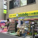 PCNETの中古スマホ専門店「R mobile」がオタロード近くにオープン