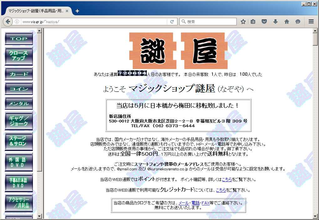 手品グッズ専門店「マジックショップ謎屋」は日本橋から撤退、梅田に移転