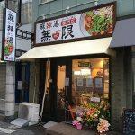 日本橋西1丁目に麻辣湯専門店「無限」がオープン