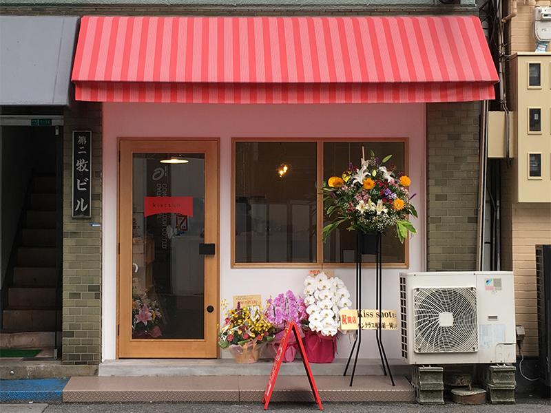 日本橋西1丁目にカフェ&クッキーの「kissshot」がオープン
