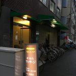 日本橋4丁目・天星ビルに「まつむらマッサージ」がオープン