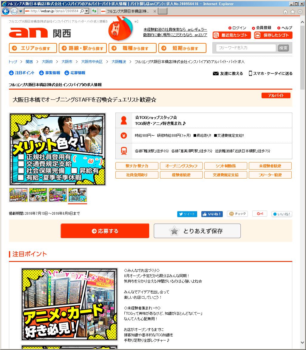 トレカ専門店「フルコンプ」が関西進出 オタロードに8月オープンへ