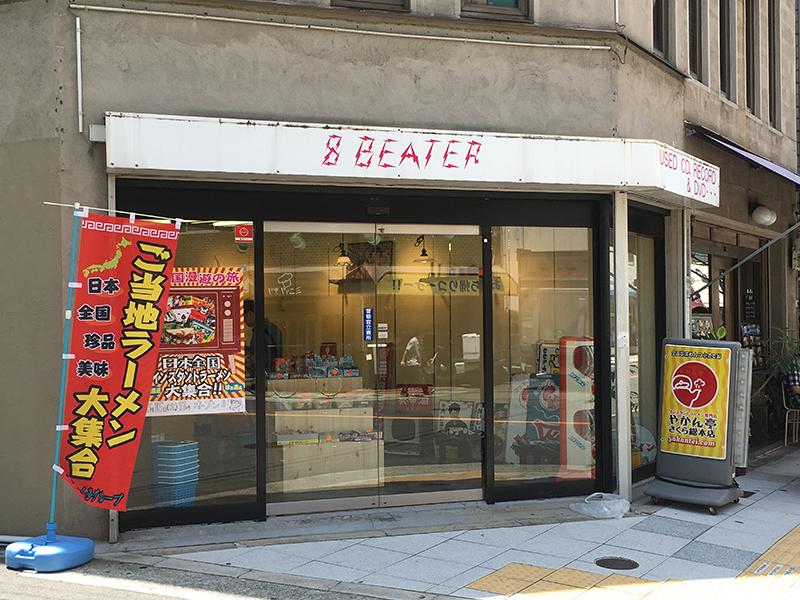インスタントラーメン専門店「やかん亭」が日本橋5丁目に増床移転
