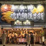 """オタロードに""""天然""""たい焼き 「鳴門鯛焼本舗」の新店舗がオープン"""