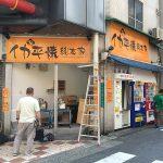 日本橋3丁目にイカ焼き専門店「イカ平焼総本家」がオープン準備中