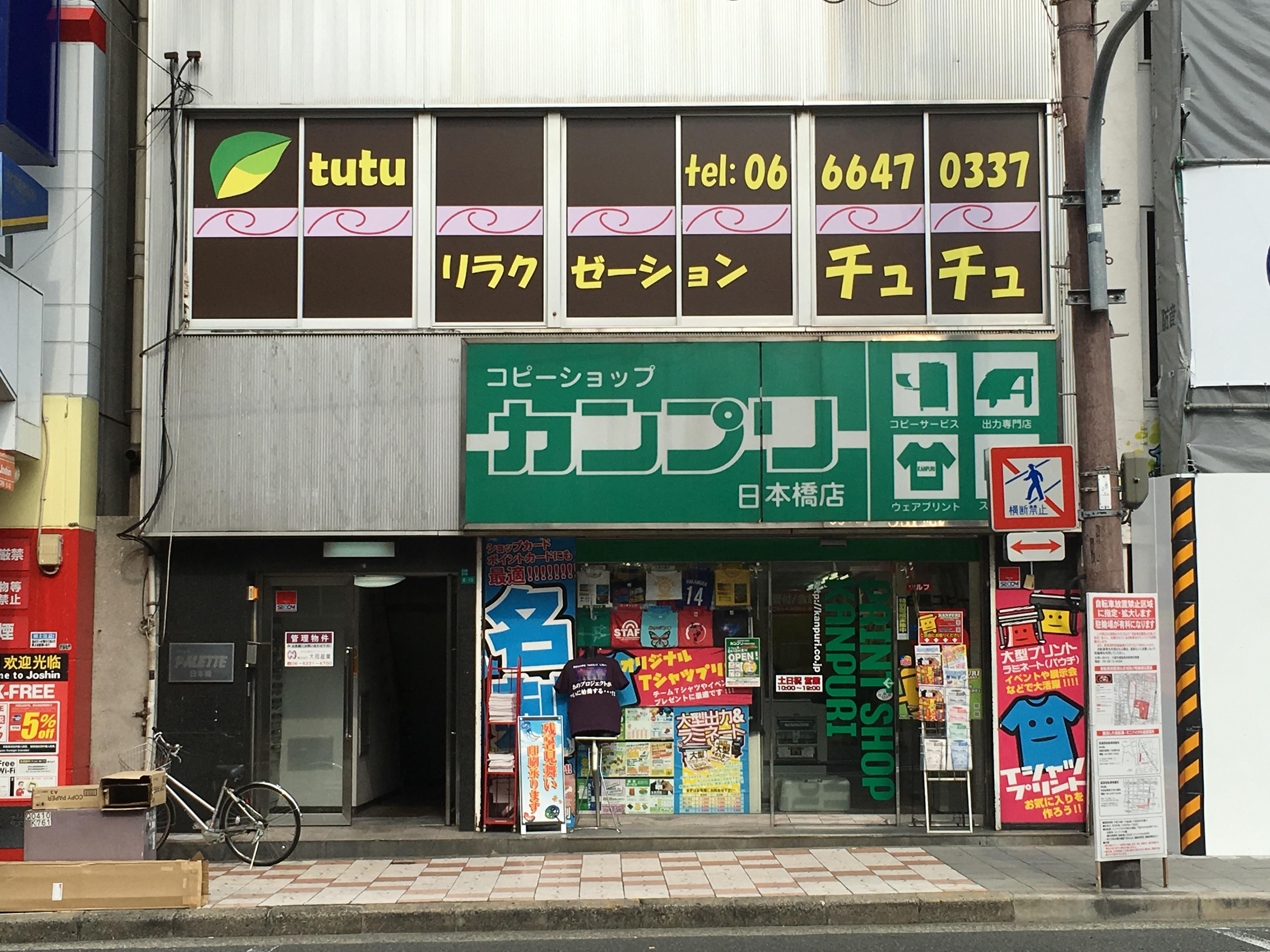 コピー・印刷の専門店「カンプリ」日本橋店が新装移転へ