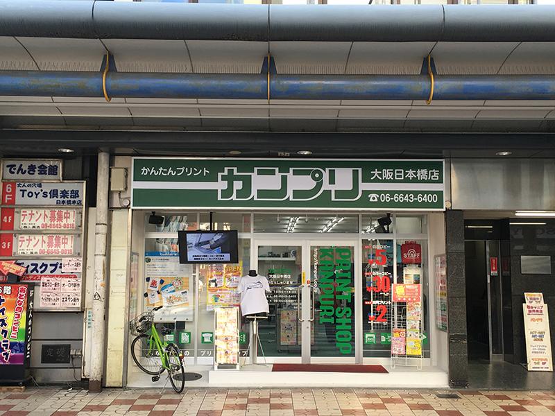 コピー・印刷の専門店「カンプリ」日本橋店が移転リニューアル