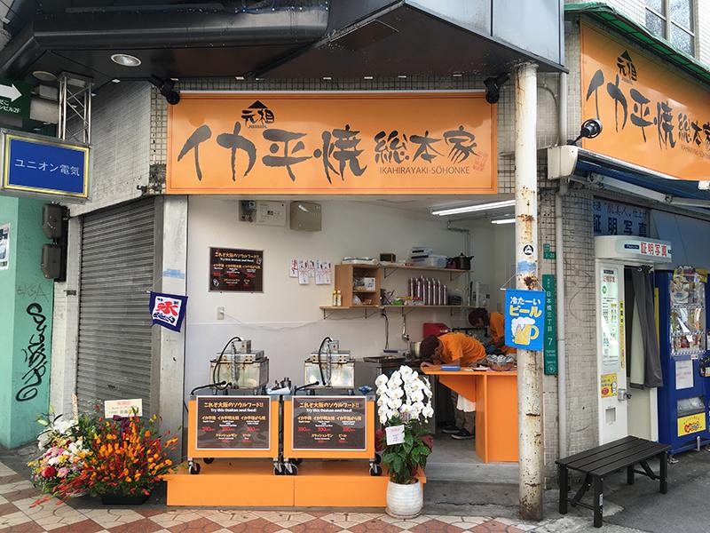 日本橋3丁目にイカ焼き専門店「イカ平焼総本家」がオープン