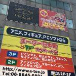 トレカ専門店「フルコンプ」が関西初進出 オタロードに新店舗オープン