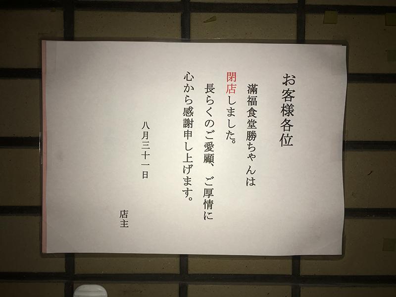 日本橋3丁目の「満福食堂 勝ちゃん」は8月末で閉店
