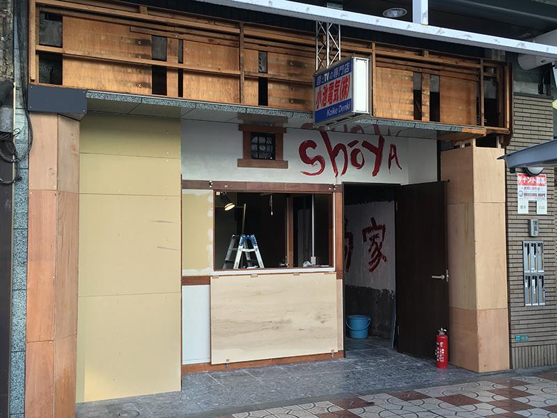 日本橋5丁目・コイケデンキ跡は「尚家」に さて業種は?