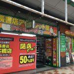 信長書店、日本橋エリアの2店舗を統合 「DVDお宝館」を閉店へ
