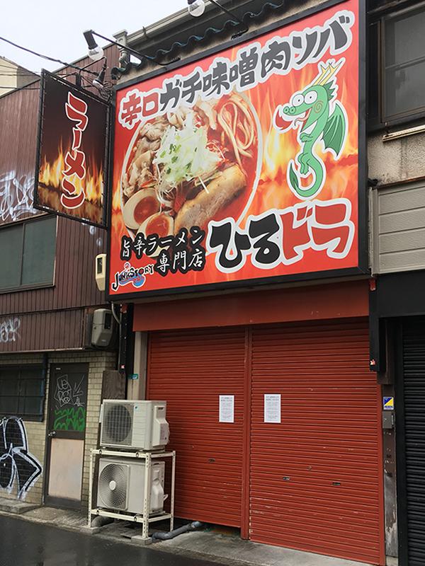 日本橋5丁目のラーメン「ひるドラ」は無期限の休業状態に