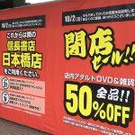 信長書店の「日本橋店DVDお宝館」跡はアイドル専門店へ業態転換