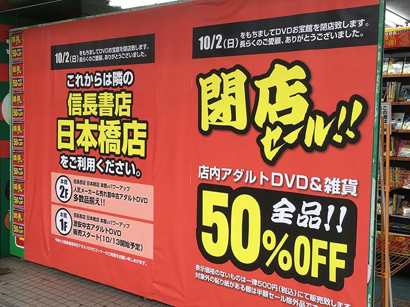 信長書店、日本橋の2店舗を事実上の統合へ